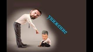Как мы унижали влaсть Укрaины