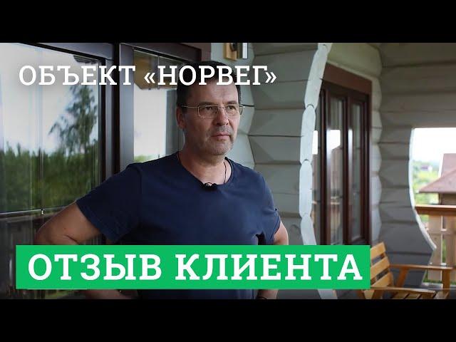 Постер для видео - Отзыв заказчика Михаила. Объект «Норвег»