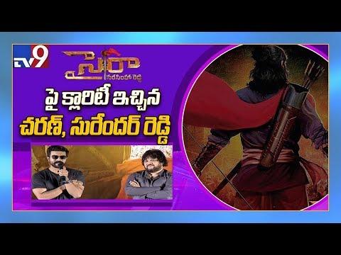 Sye Raa Narasimha Reddy Trailer Launch || Megastar Chiranjeevi || Ram Charan - TV9