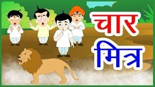 Hindi Cartoons