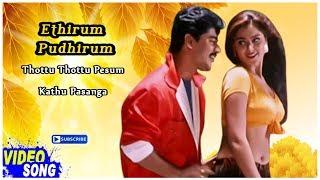 ethirum puthirum songs download starmusiq - मुफ्त