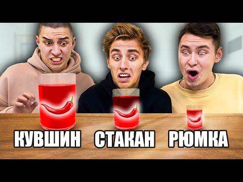 КУВШИН СТАКАН или РЮМКА ЧЕЛЛЕНДЖ