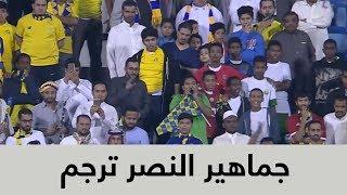 """جماهير النصر """"ترجم"""" اللاعبين بعد الخسارة من الباطن في كأس الملك"""