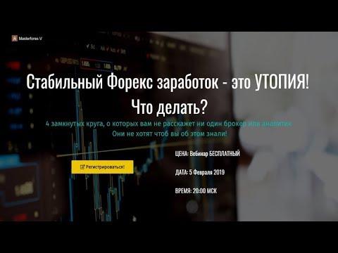 Торговля на бирже с брокером отзывы