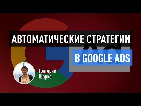 , title : '🔧🎛️Автоматические стратегии контекстной рекламы в Google Ads. ⚙️Настройка умной торговой кампании
