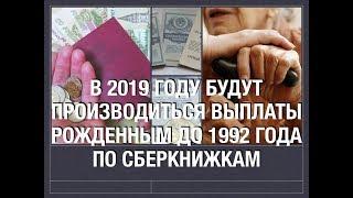 В 2019 году будут производиться выплаты рожденным до 1992 года посберкнижкам