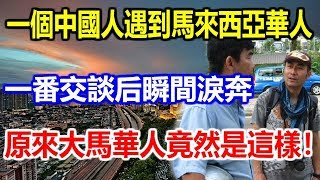 一個中國人遇到馬來西亞華人,一番交談后瞬間淚奔,原來大馬華人竟然是這樣!