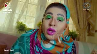 """الطريقة المصرية في وضع """"الميك اب"""" مع لولوة الملا تحميل MP3"""