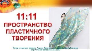 11:11 Пространство пластичного Творения. Ключевые Даты. Академия Макросознания