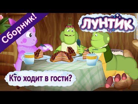 Кто ходит в гости? 🍰 Лунтик ☕️ Сборник мультфильмов 2018