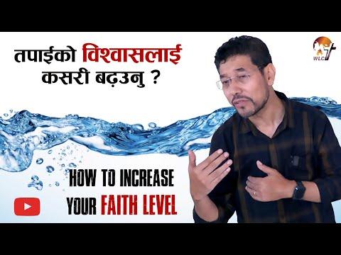 तपाईंको  विश्वासलाई कसरी  बढ़उनु? / How to increase your Faith?