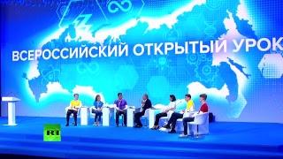 Путин проводит Всероссийский открытый урок «Россия, устремленная  в будущее»