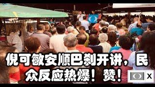 Nga Kor Ming 倪可敏安顺巴刹开讲,民众反应热爆!赞!(15-4-2018) Youtube