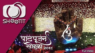Chinchpoklicha Chintamani Patpujan Sohala 2018 | Full Video | team SHOOTIT