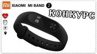 Конкурс - Фитнес-браслет Xiaomi Mi Band 2 - Отец и Сын