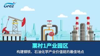 GFEZ-栗村1产业园区宣传片(Card News)
