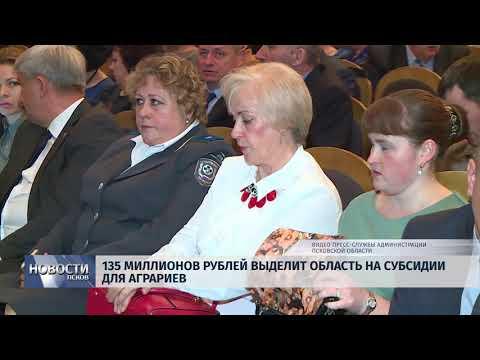 01.11.2018 # 135 миллионов рублей выделит область на субсидии для аграриев