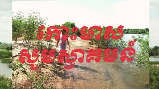 preview picture of video 'សហគមន៍ទេសចរណ៍ កោះមាស ភូមិកំភុន ឃុំកំភុន ស្រុកសេសានខេត្តស្ទឹងត្រែង'