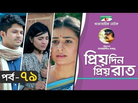Priyo Din Priyo Raat   Ep 79   Drama Serial   Niloy   Mitil   Sumi   Salauddin Lavlu   Channel i TV