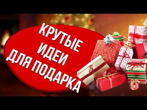 Подарки для мальчика на Новый год 2017