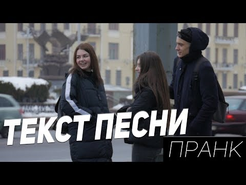 ПРАНК: ТЕКСТ ПЕСНИ (Feduk, Скриптонит, ЛСП, MATRANG, Егор Крид)