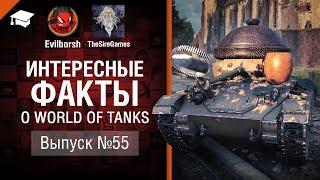 Ненормальные прыжки от башни - Интересные факты №55 - от Evilborsh и TheSireGames [World of Tanks]