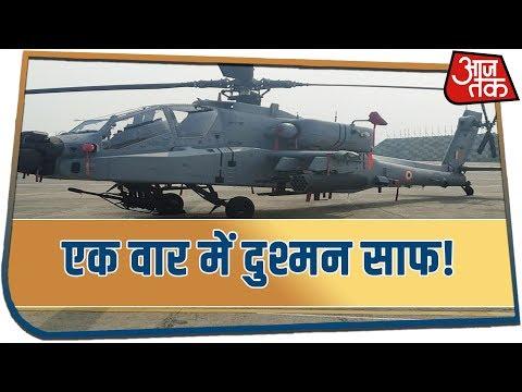 Apache Helicopter की गर्जना से ही दहल जाएगा PAK | एक ही वार में होगा दुश्मन का सफाया!