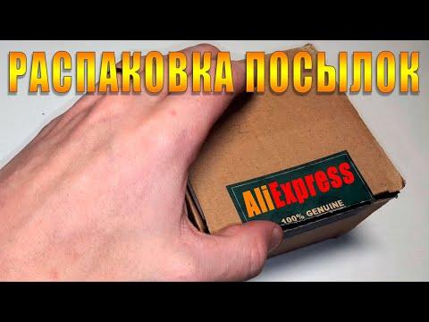 Бомбезные товары из Китая. Распаковка посылок с Алиэкспресс