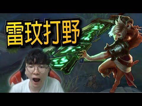 Faker大魔王再度領先全球開發最新玩法 - 雷玟打野!!