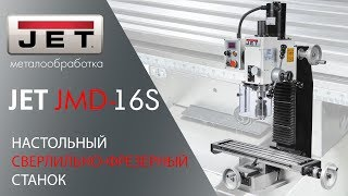 Настольный фрезерно-сверлильный станок JET JMD-16S