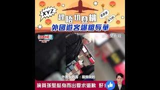 趕唔切登機 外國遊客爆粗辱華 演員孫堅挺身而出要求道歉 好!