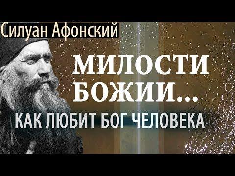 Бог Не такой как Мы! Силуан Афонский
