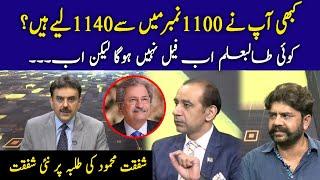 Shafqat Mehmood Ki Student Par Nahi Shafqat | News Night | 01 October 2021 | Lahore Rang
