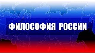 Философия России. Лекция 1. Идейно-идентификационная основа общества и государства