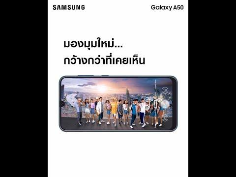 ใหม่! Galaxy A50 | A30