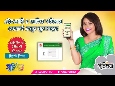 PSC | JSC | SSC | HSC | Exam Results get very fast and easily | Secret tips | Sucipotro
