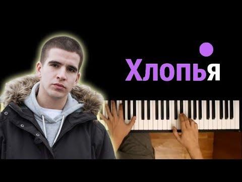 Feduk - Хлопья летят наверх ● караоке   PIANO_KARAOKE ● ᴴᴰ + НОТЫ & MIDI