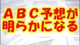 数学の超難問・ABC予想をついに「証明」望月京大教授ヤバイ!