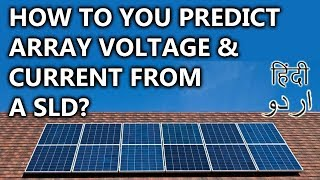 31- How To You Predict Array Voltage & Current From A Single Line Diagram? | Animated Video