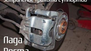 Lada Vesta | Устраняем грохот суппортов.
