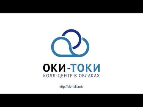 Видеообзор Оки-Токи