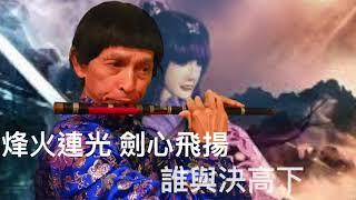 馬振桓、熊梓淇 — 劍心飛揚(《刺客列傳》片頭曲)笛子演奏陳亮君