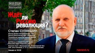 «Ждёт ли Россию революция?». Санкт-Петербург 9 июня 2016 г.