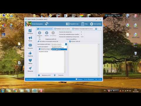 Работа с программой Quick Sender   Оптимизация аккаунтов
