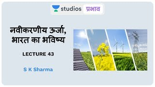L43: Renewable Energy - Future of India I Science & Technology (UPSC CSE - Hindi) S K Sharma