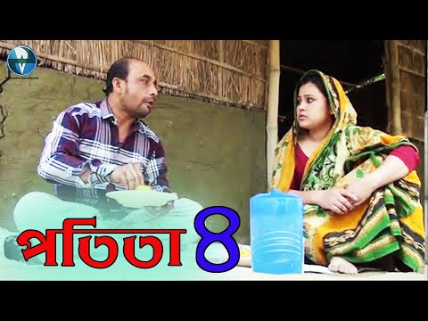 Potita - 4 (পতিতা - ৪) || New Bangla Natok 2018 || Bangla Telefilms