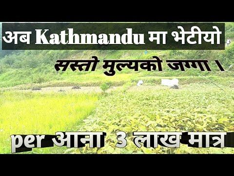 अब काठमाडौंमा नै आयो per आना 3 लाख मा जग्गा । land sale in Kathmandu Nepal .