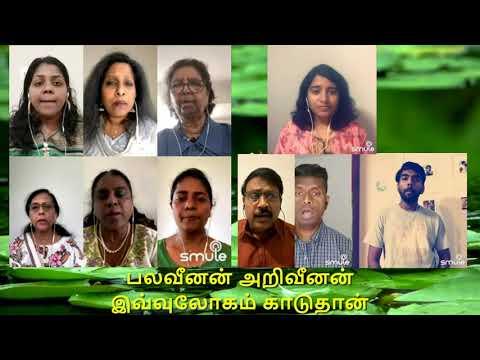 Paadhai Kaatum Maa Yehovah by Choir