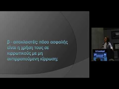 Γιουλεμέ Όλγα - Αντιμετώπιση κλινικών προβλημάτων σε κιρρωτικούς ασθενείς με κιρσούς