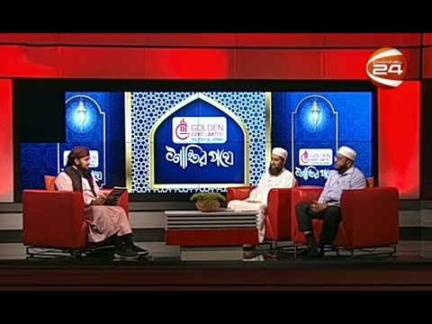শান্তির পথে | Shantir Pothe | 18 September 2020